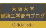 大阪大学建築工学部門ブログ