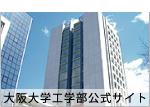大阪大学工学部公式サイト