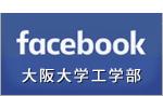 大阪大学工学部フェイスブック