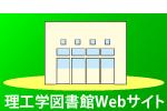 大阪大学理工学部図書館