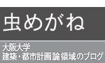 虫めがね 大阪大学建築都市計画論領域のブログ
