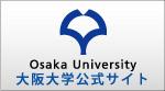 大阪大学公式サイト